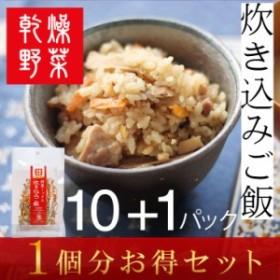 1個分お得セット(10+1パック) 炊き込みご飯 乾燥野菜(干し野菜)国産 おかず・お惣菜な