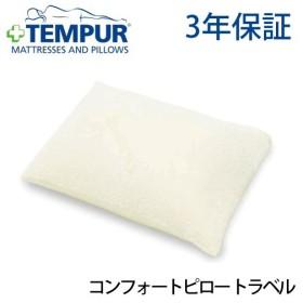 TEMPUR テンピュール 枕 コンフォートピロー トラベル(メール便不可)