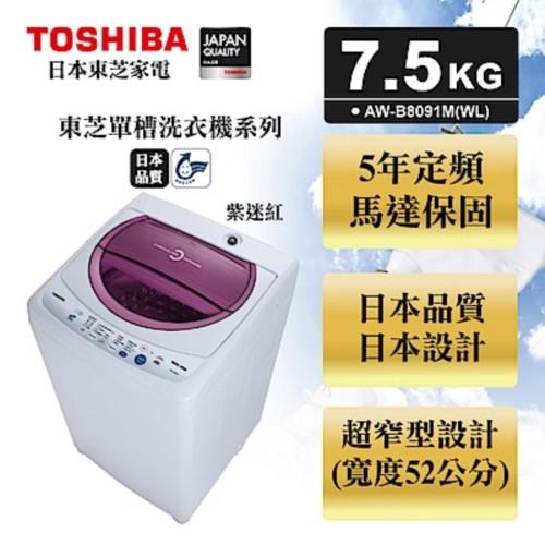 含標準安裝/舊機回收 TOSHIBA 東芝 10公斤 星鑽不鏽鋼單槽洗衣機 AW-B1075G(WL)