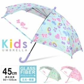 《45cm》傘 キッズ 透明窓付 かわいい 子供傘 スイーツハート柄 ギフト 小学校 小学生 入園 入学