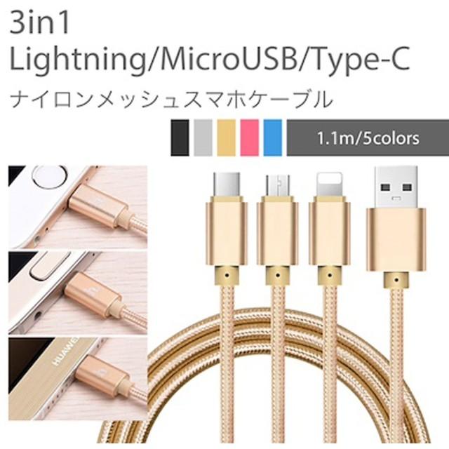 【送料無料】3in1スマホケーブル 1.1m iPhone MicroUSB USB Type-C 3種のコネクタが1本で使える 充電ケーブル 急速充電