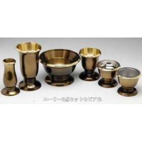 モダン仏具 ユーリー 6点セット3.5寸 [ワイン色・セピア色・他新色] 国産 真鍮製 仏具  特別価