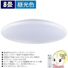 LE-Y37D8G-W3 オーム電機 LEDシーリングライト 調光 8畳用 昼光色 リモコン付 [品番]06-1697/srm