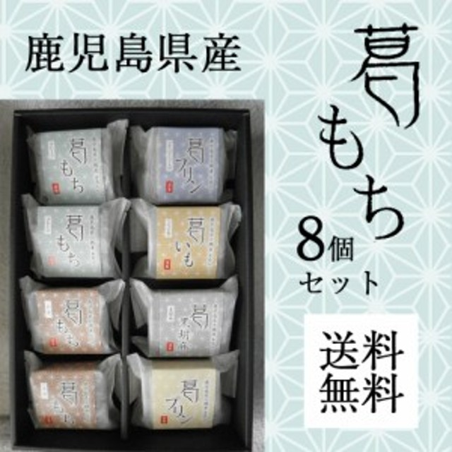 【送料無料】 鹿児島 葛もちセット