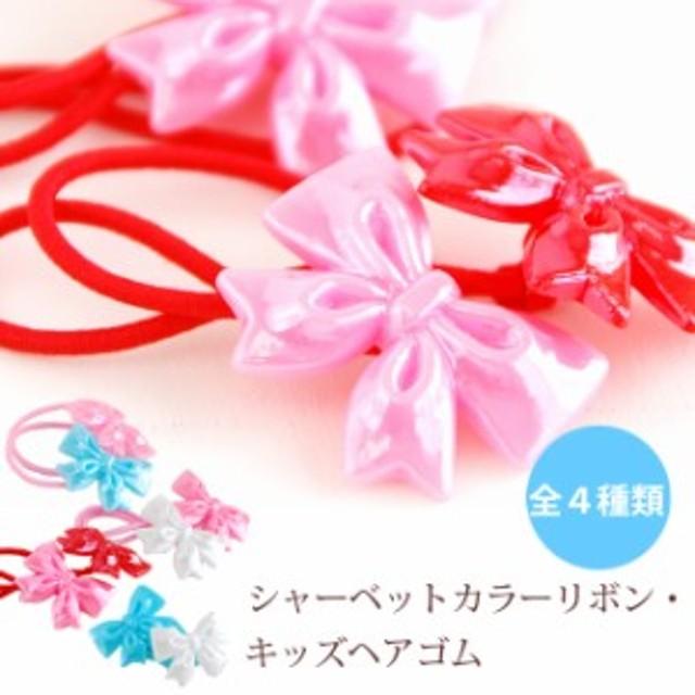 7f657ddddbe953 キャンディみたいな☆<シャーベットカラーリボン・キッズヘアゴム>【ヘア アクセサリー ヘアー
