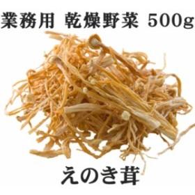 乾燥えのき 500g 乾燥野菜(干し野菜)国産 鹿児島県産エノキ茸使用 薩摩の恵