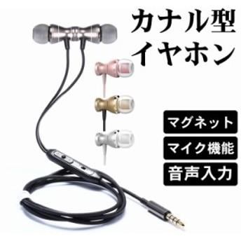 イヤホン 多機種対応 高音質 密閉ダイナミック型(カナル型) ステレオインサイドホン Ф3.5ステレオミニプラグ 音声入力 マイク付き
