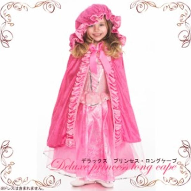 56c55b638d8cc デラックス プリンセス・ロングケープ> ドレス プリンセス キッズ 子ども コスチューム 衣装 仮装 コスプレ