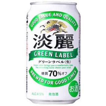 キリン 淡麗 グリーンラベル 350ml缶 バラ 1本