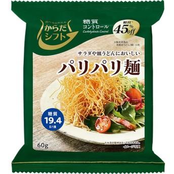 三菱食品 からだシフト 糖質コントロール パリパリ麺 60g