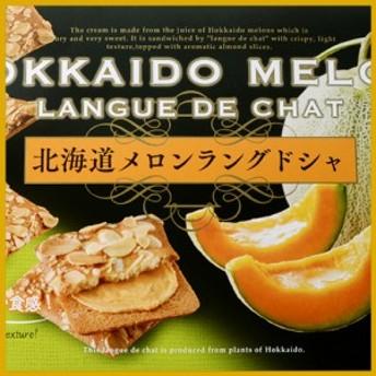 北海道メロン ラングドシャ 12枚入 栄屋 HOKKAIDO MELON LANGUE DE CHAT クッキー 洋菓子 北海道お土産 お返し 友人 お取り寄せ 贈り物
