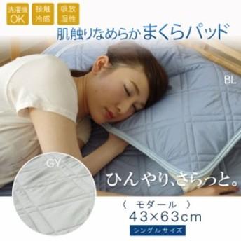 接触冷感 枕パッド ひんやり モダール 枕パッド 約43×63cm