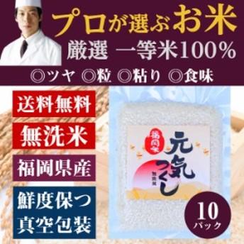 無洗米 プロが選ぶ一等 米 食味ランクA 元気つくし 2合 (300g) 10パック 平成30年産 精米 福岡県産