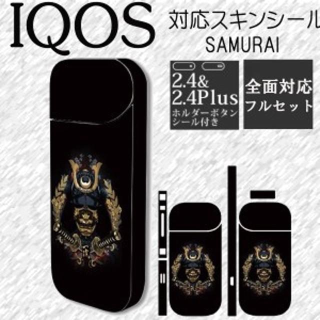 アイコス  対応 専用スキンシール  両面 側面 全面 ステッカー 煙草 電子たばこ タバコおしゃれ iQOS対応 i010  2.4 2.4Plus iqos