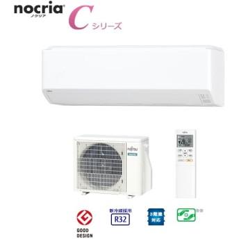 エアコン 6畳用 富士通ゼネラル AS-C22H-W コンパクトモデル 【2018-Cシリーズ】