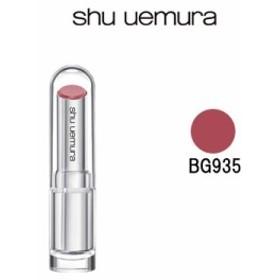 シュウウエムラ リップ シュウウエムラ ルージュ アンリミテッド BG935 【取り寄せ商品】 - 定形外送料無料 -