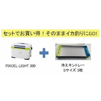 シマノ フィクセルライト 300  ライムグリーン 冷えキントレー3枚セット LF-A30R
