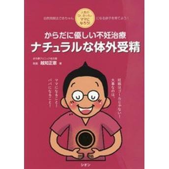 [書籍]/からだに優しい不妊治療ナチュラルな体外受精 人気のDr.おっちぃママになろう! 自然周期法で赤ちゃんになる卵子を育てよう!/越知