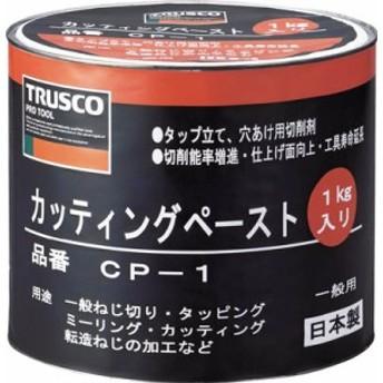 TRUSCO カッティングペースト 5kg CP5/1缶【1236865】