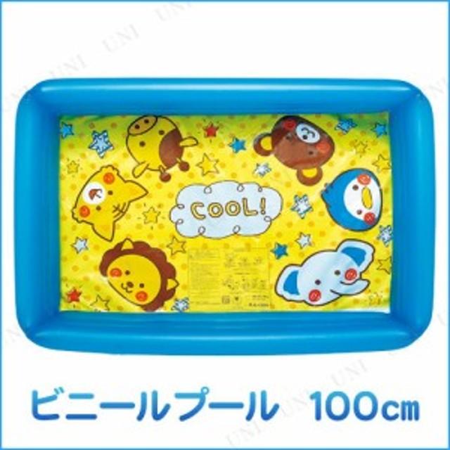 どうぶつのこども 角プール 100cm ブルー ビニールプール 小さい 子供用 プール用品 ビーチグッズ 海水浴 水物 家庭用プール キッズプー