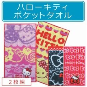 【メール便OK】■サンリオ・ハローキティ・ポケットタオル【2枚組セット】■☆キャラクター