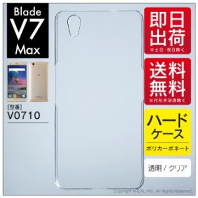 Blade V7 Max/MVNOスマホ(SIMフリー端末)用 スマホケース 無地ケース (ハードケースクリア)