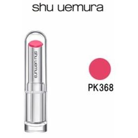 シュウウエムラ リップ シュウウエムラ ルージュ アンリミテッド PK368 【取り寄せ商品】 - 定形外送料無料 -