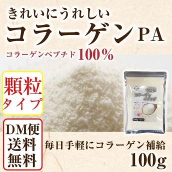 【DM便送料無料】コラーゲンPA 100g 顆粒 ドリンクに お菓子に コラーゲンペプチド ゼラチン 食材 ためしてガッテン