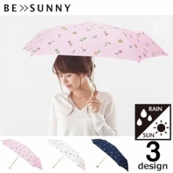 【送料無料】日傘 晴雨兼用 折りたたみ傘『BE SUNNY ビーサニー ガーデン』軽量 遮光 日焼け UVカット 熱中症対策 遮熱 紫外線