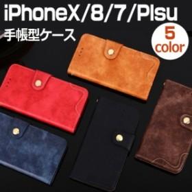 スマホケース手帳型 iphonex iphone8/8plus iphone7/7plus スタンド アイフォンx 耐衝撃 tpu シンプル レザー カード収納