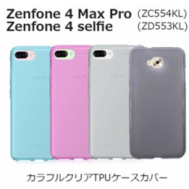Zenfone 4 Selfie ケース Zenfone 4 Max Pro カバー スマホケース ソフトケース カラフル TPU シリコン 耐衝撃 防指紋 カバー