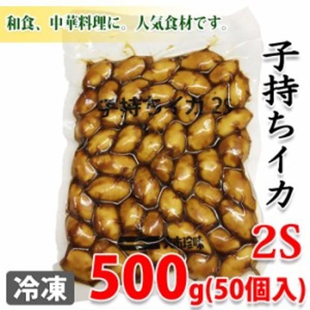 大市珍味 子持ちイカ 2S 50個入り(500g)