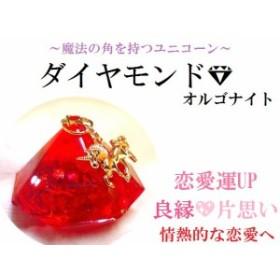 恋愛・片思い・良縁★ユニコーン★六芒星・ヘキサゴン★オニキス★ダイヤモンド★水晶★オルゴナイト★宝石★パワーストーン