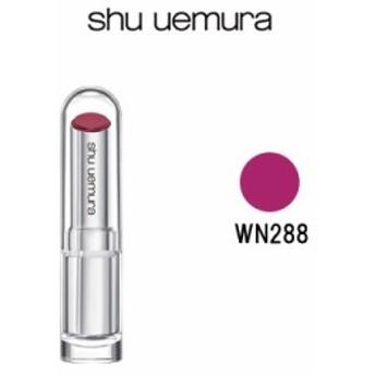 シュウウエムラ リップ シュウウエムラ ルージュ アンリミテッド WN288 - 定形外送料無料 -