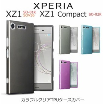 スマホケース Xperia XZ1 ケース XperiaXZ1 Compact カバー ソフト TPU クリア 耐衝撃 カラフル SO-01K SOV36 SO-02K 701SO