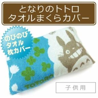 【メール便OK】■ジブリ・となりのトトロ・のびのびタオル枕カバー(クローバー)(子供用)