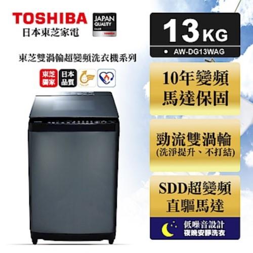 含標準安裝/舊機回收 TOSHIBA 東芝 勁流双渦輪超變頻13公斤洗衣機 科技黑 AW-DG13WAG