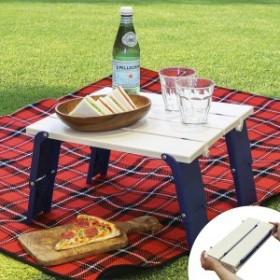 ピクニックテーブル コンパクト 折りたたみ テーブル アウトドア ( アウトドア ピクニック 簡易テーブル 持ち運び バーベキュー 公