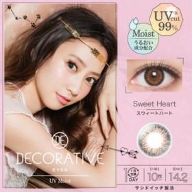 デコラティブアイズ UVモイスト Decorative Eyes UV Moist 1day 03 スウィートハート 10枚入 2箱セット【会員ランクに関わらず一律P10倍】