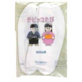【あづま姿(足袋)チビッコ足袋(SS~Mサイズ)】取り寄せ商品 13.0~18.0cm 着付け 正装 正月 七五三 踊り 日本