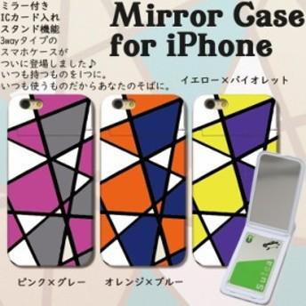 鏡付き ミラー付き iPhoneケース iPhoneXR/XSMAX iPhoneX/Xs iPhone8/7 ケース ICカード収納 幾何学 トリコロール ジオメトリ