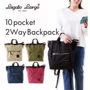 Legato Largo レガートラルゴ 10ポケット2WAYリュック LHF1052