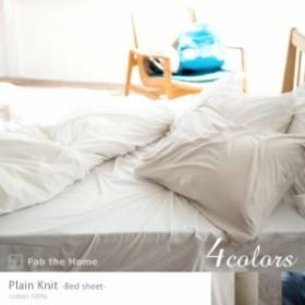 【シングルサイズ】プレインニット ベッドシーツ S 森清 Fab the Home FH131950