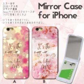 鏡付き ミラー付き iPhoneケース iPhoneXR/XSMAX iPhoneX/Xs iPhone8/7 ケース ICカード収納  ぼかし花柄 星 フラワー スター