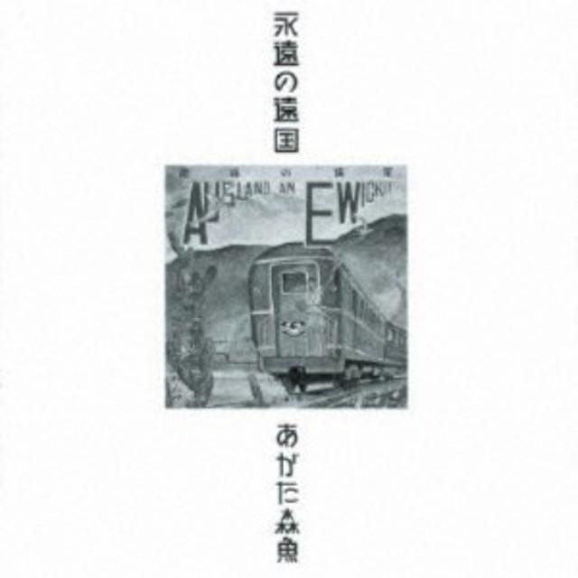 あがた森魚/永遠の遠国(二十世紀完結篇) (初回限定) 【CD】