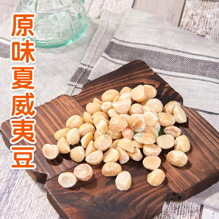 蜜汁夏威夷豆200g 堅果 [TW00060]健康本味