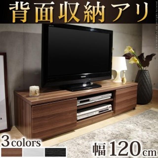 【STELLA/ステラ】 背面収納TVボード  幅120cm テレビ台 裏ワザあり!コードすっきり AVボード 高さ30cm ロータイプ 隠しキャスター付
