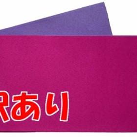 メール便送料無料 訳あり 浴衣帯 リバーシブル(無地)長尺 赤紫 すみれ色 レディース 婦人用 ゆかた 花火 夏祭り 浴衣 袴用OK ロングサ