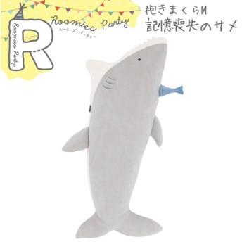 ルーミーズパーティー 抱きまくらM 記憶喪失のサメ 48151-72
