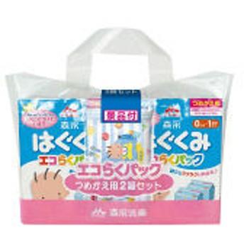 【0ヵ月から】森永 乳児用ミルク はぐくみ エコらくパックつめかえ用2箱セット(800g×2箱) 1セット 森永乳業